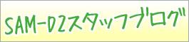 SAM-D2スタッフブログ